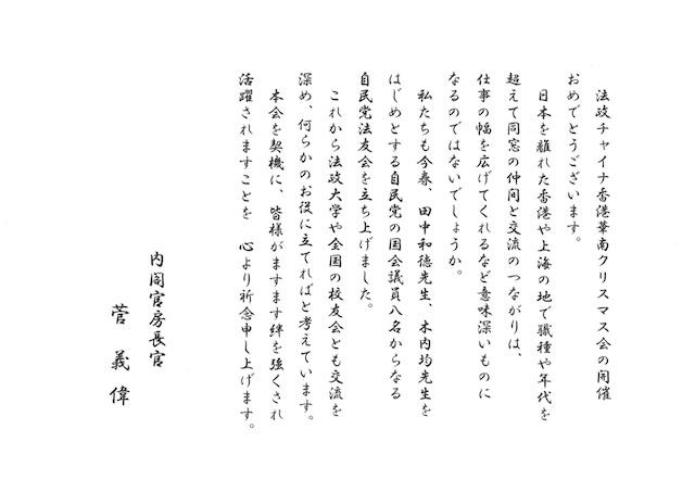 菅内閣官房長官メッセージ